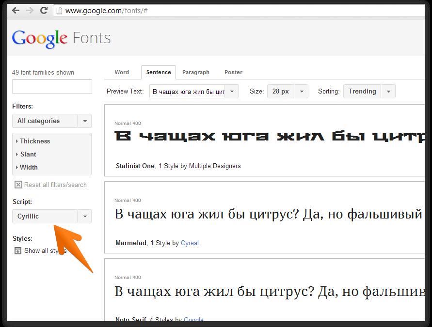 Google Fonts и проблемы с настройкой русских слов (кириллицы, cyrillic)