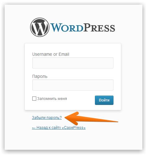 Как восстановить пароль в WordPress?