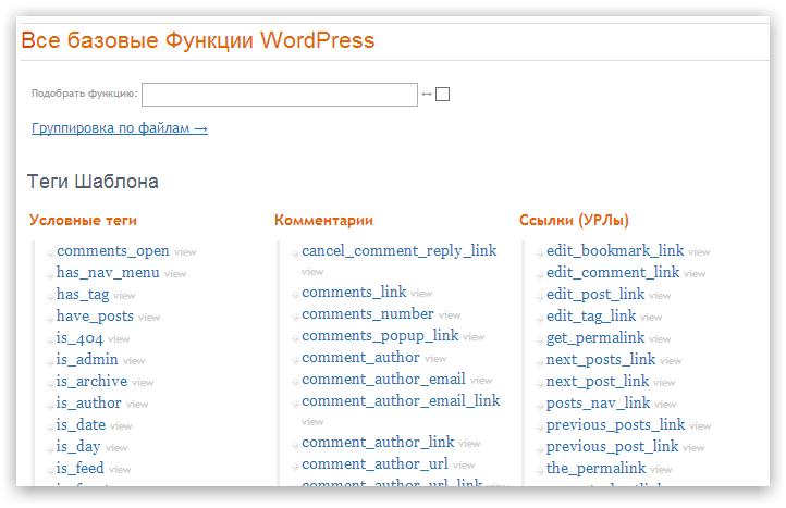 Перевод некоторых методов WordPress по версии wp-kama.ru