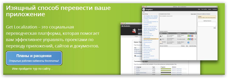 Get Localization — изящный способ перевести ваше приложение (перевод, локализация)