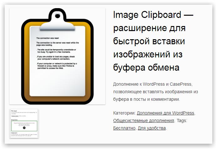 Image Clipboard — плагин WordPress для вставки картинок в посты и комментарии из буфера обмена (copy & paste, filereader.js)