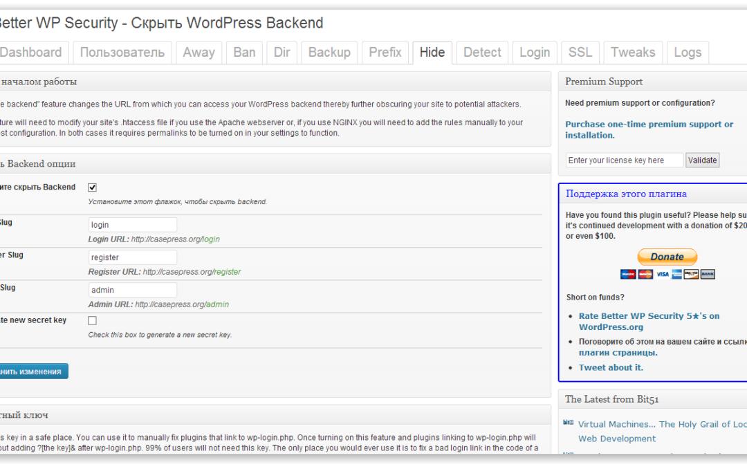 Better WP Security — безопасность WordPress