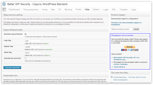 Better WP Security — безопасность WordPress