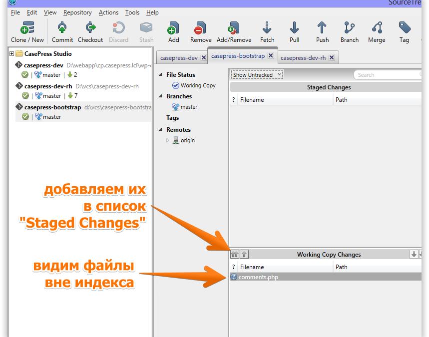 Как добавить файлы в индекс GIT, из SourceTree