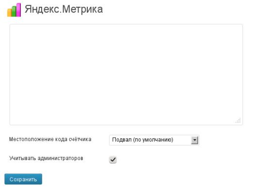 Yandex.Metrika — расширение для WordPress чтобы поставить счетчик Яндекс.Метрики