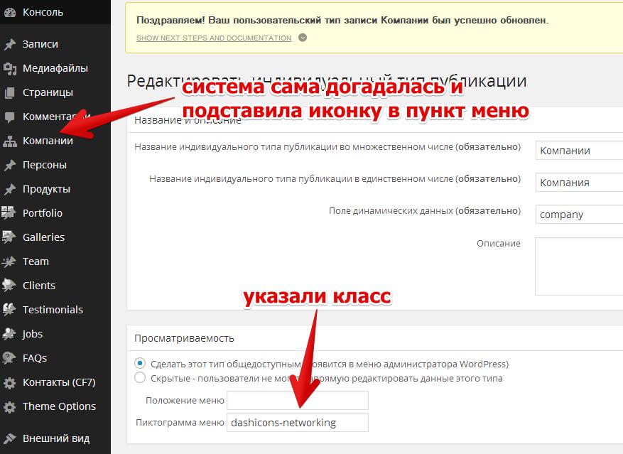 Использование Dashicons при создании нового типа записи или пункта меню в WordPress