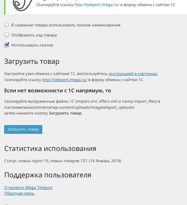 iMega Teleport — плагин для интеграции WordPress и 1С посредством WooCommerce