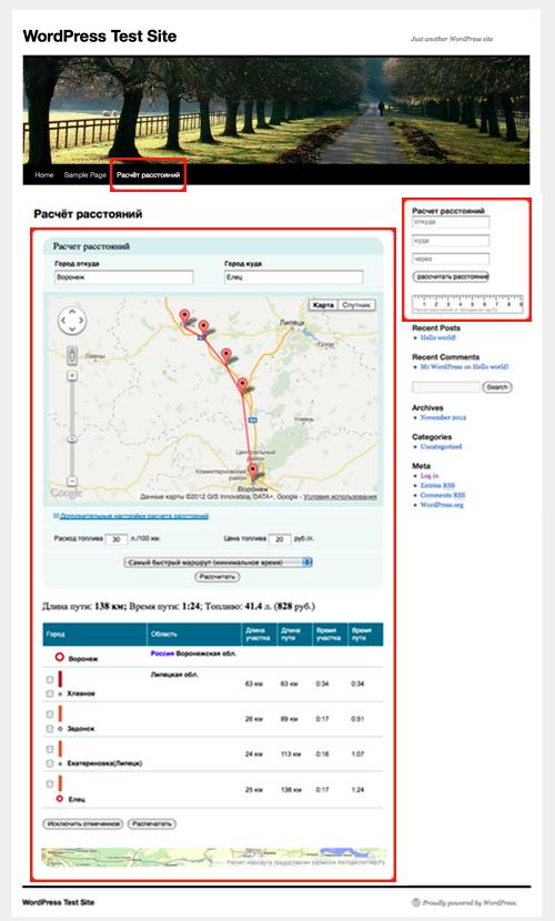 Плагин расчета расстояний для WordPress с Яндекс.Картами