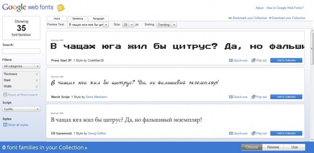 Font Squirrel @font-face Generator vs Google WebFonts
