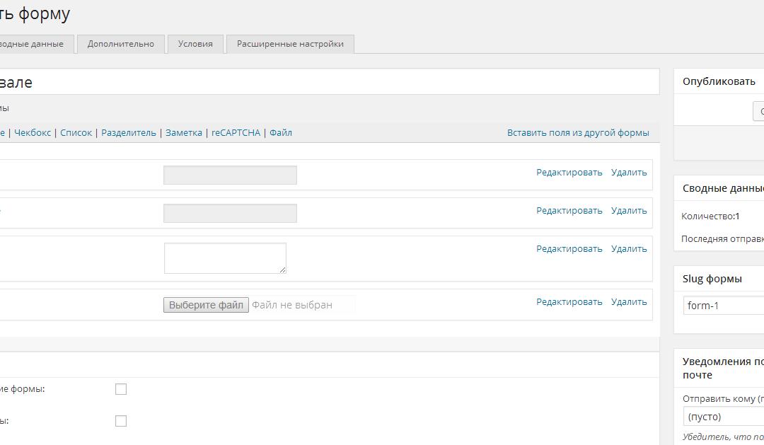 Form Manager — расширение для создания форм к сайту на WordPress