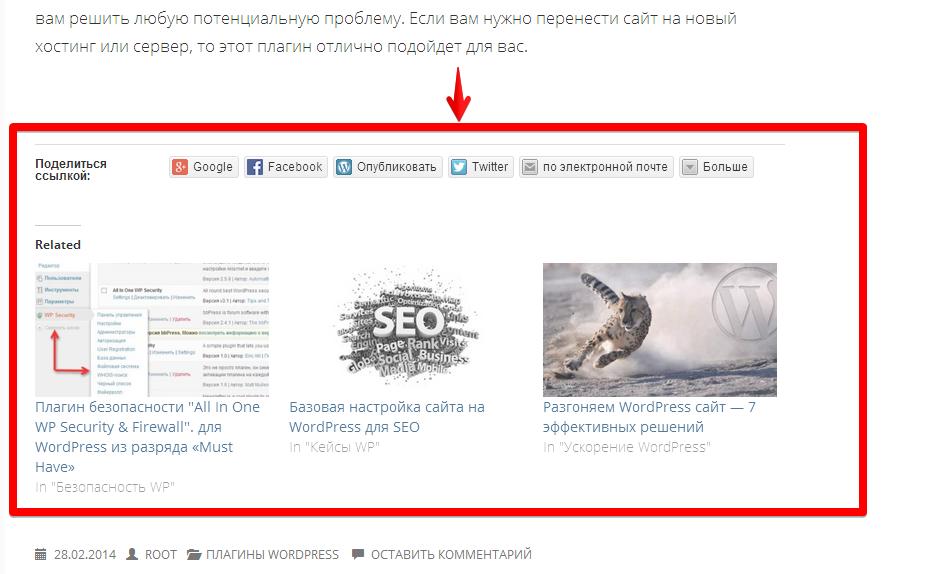 Добавляем информацию о записи на сайте без правки шаблона через хук the_content (WordPress)
