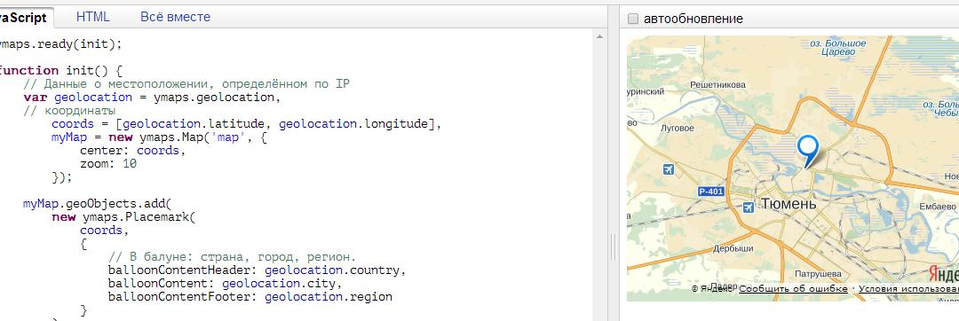 Определение города по IP адресу через API Яндекс.Карт