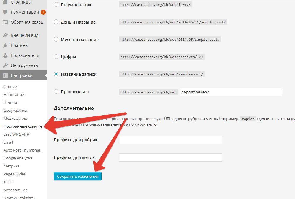 Как поменять формат URL для CPT WordPress?