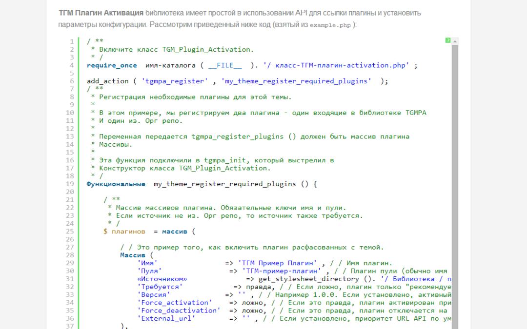 Использование библиотеки TGM Plugin Activation в своих темах WordPress