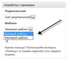 Специальный шаблон страницы WordPress