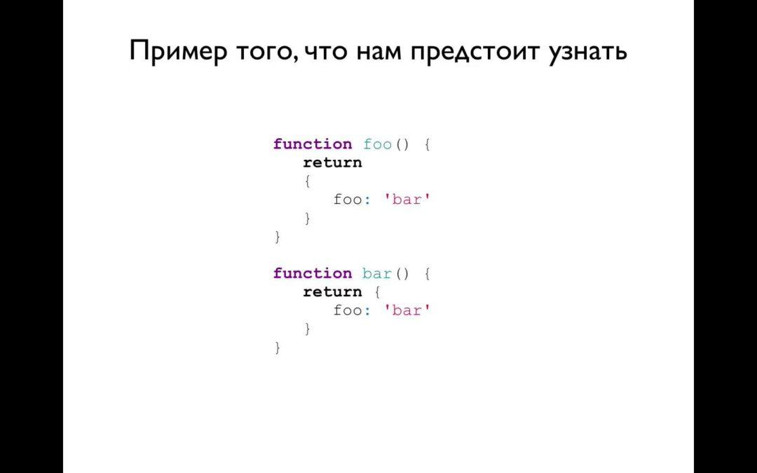 Видео-курс по JavaScript на русском языке