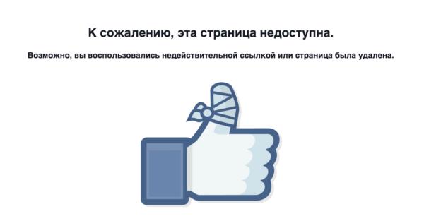 Facebook — при публикации страниц с сайта на WordPress выдавал 404-ошибки и как мы с этим боролись