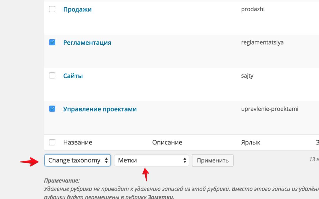 Term Management Tools — смена таксономии термина и другие инструменты массовой обработки таксономий WordPress