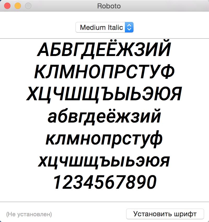 Google Fonts — добавляем в Mac OS/Windows и Photoshop