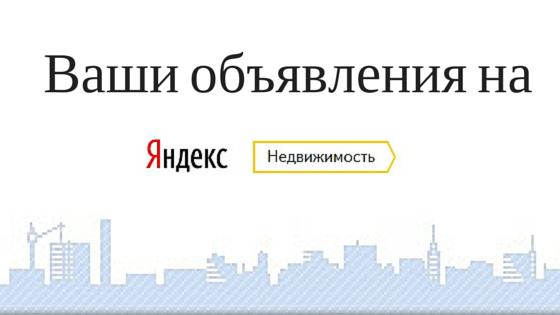 Как подключить сайт WordPress к xml формату Яндекс.Недвижимость?