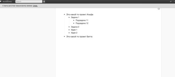 workflowy.com — приложения для быстрого и удобного создания списков