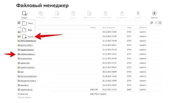 Особенность настройки сети сайтов WordPress на хостинге Jino.ru