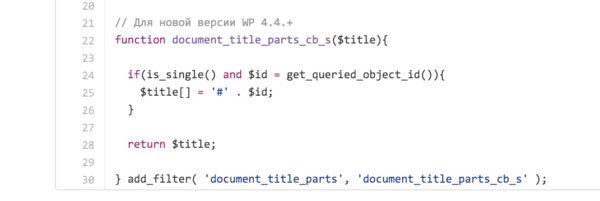 Как изменить заголовок (title) страницы в WordPress 4.4?