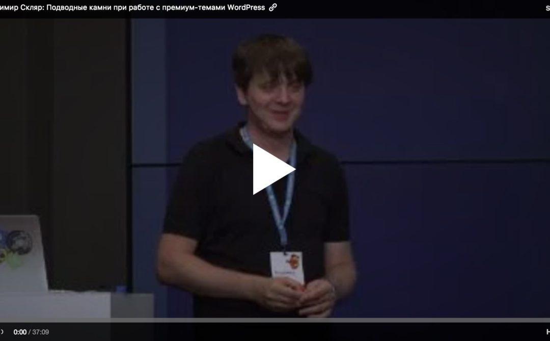 Владимир Скляр: Подводные камни при работе с премиум-темами WordPress