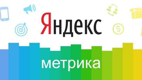 Яндекс Метрика для WordPress