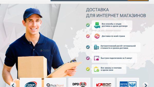 CheckOut — агрегатор служб доставки