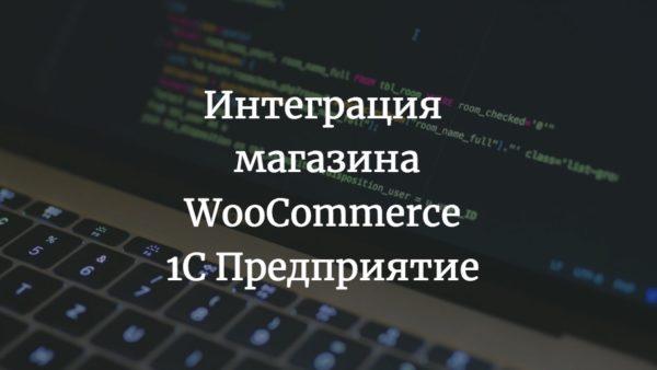 Типовая интеграция WooCommerce + 1С Предприятие