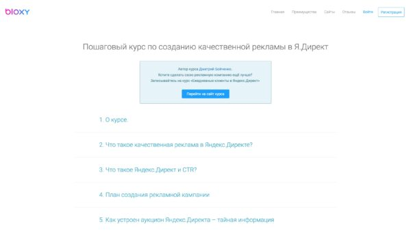 Курс обучения по Landing Page от Bloxy