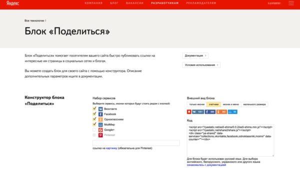 Блок «Поделиться» от Яндекс