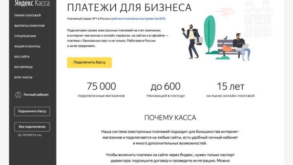 Яндекс Касса и WooCommerce