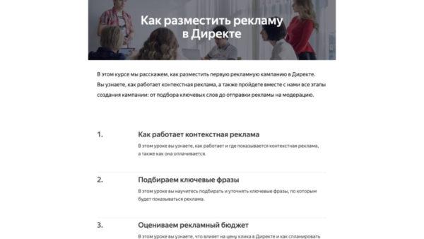 Как разместить рекламу в Директе
