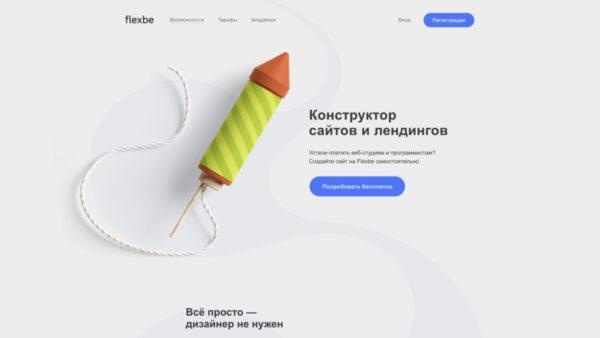 Флексби — Конструктор сайтов