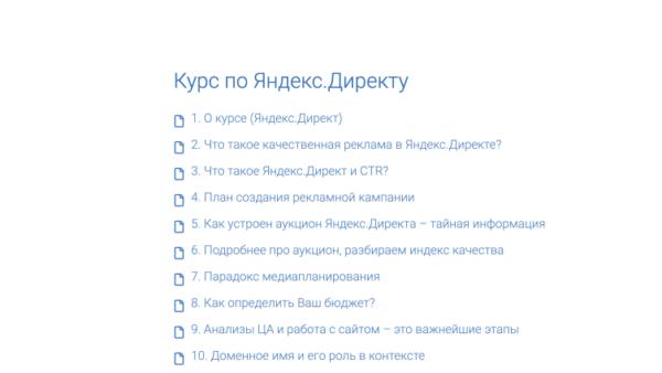 Пошаговый курс по созданию качественной рекламы в Яндекс.Директ