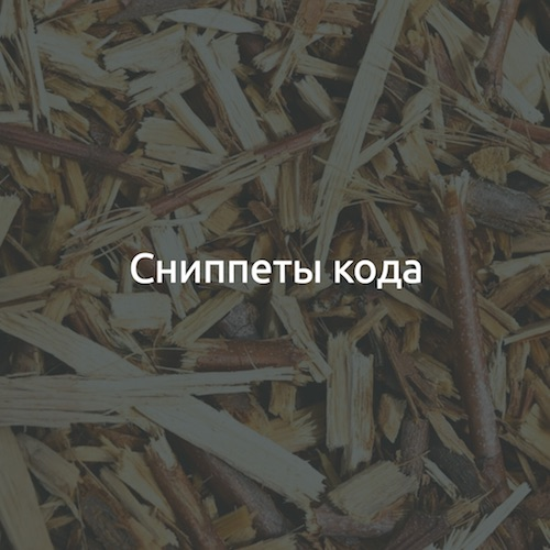 Сниппеты кода WordPress
