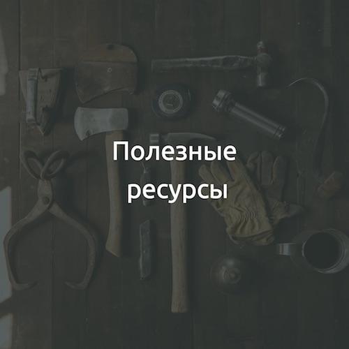 Полезные ресурсы