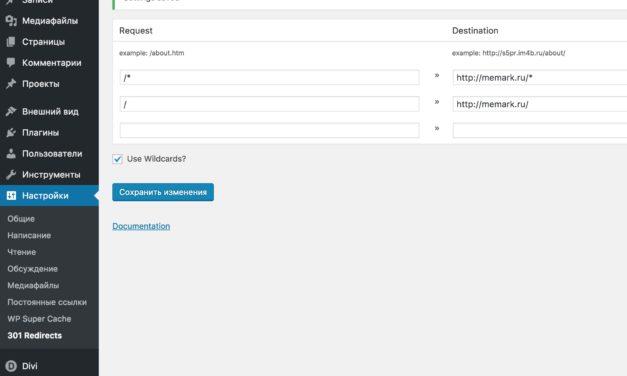 Изменение домена и сохранение трафика с помощью плагина Simple 301 Redirects