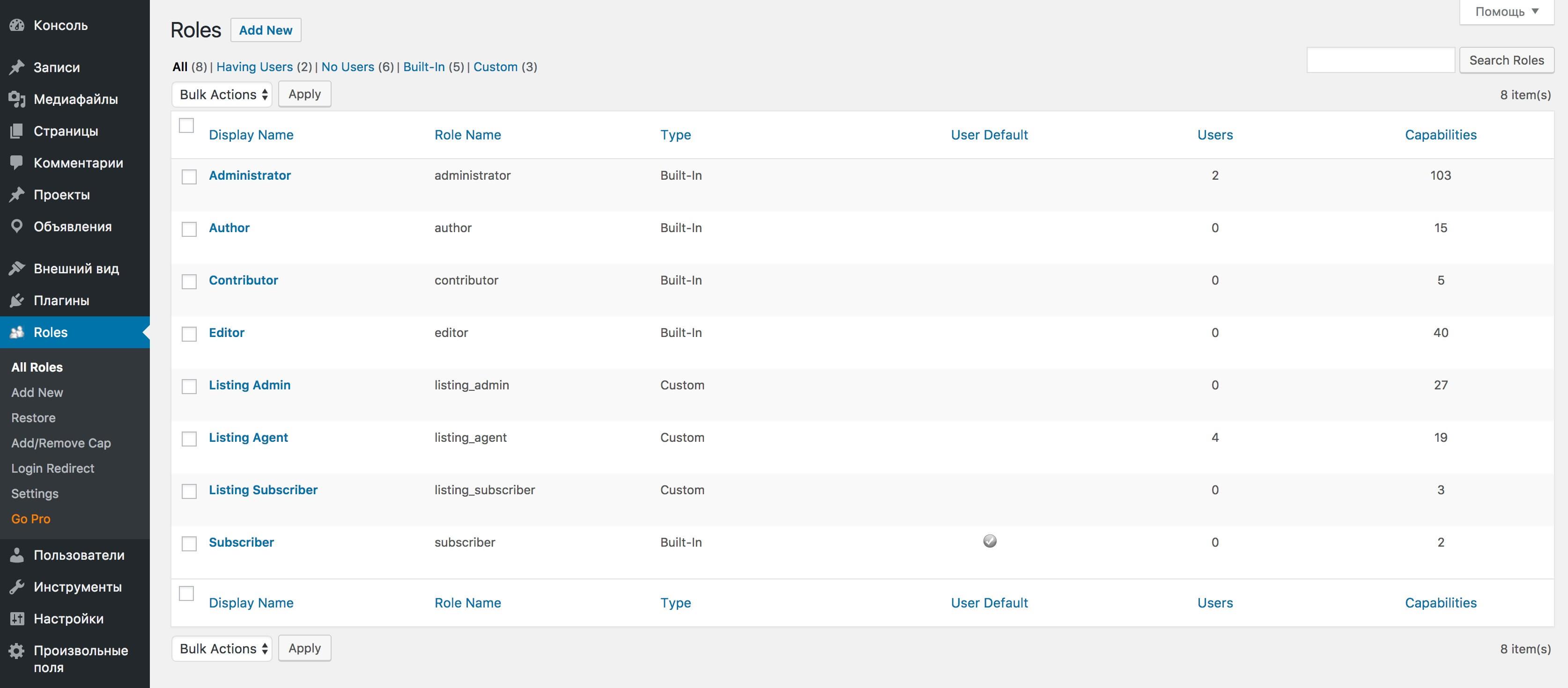 WPFront User Role Editor — плагин для управления правами пользователей