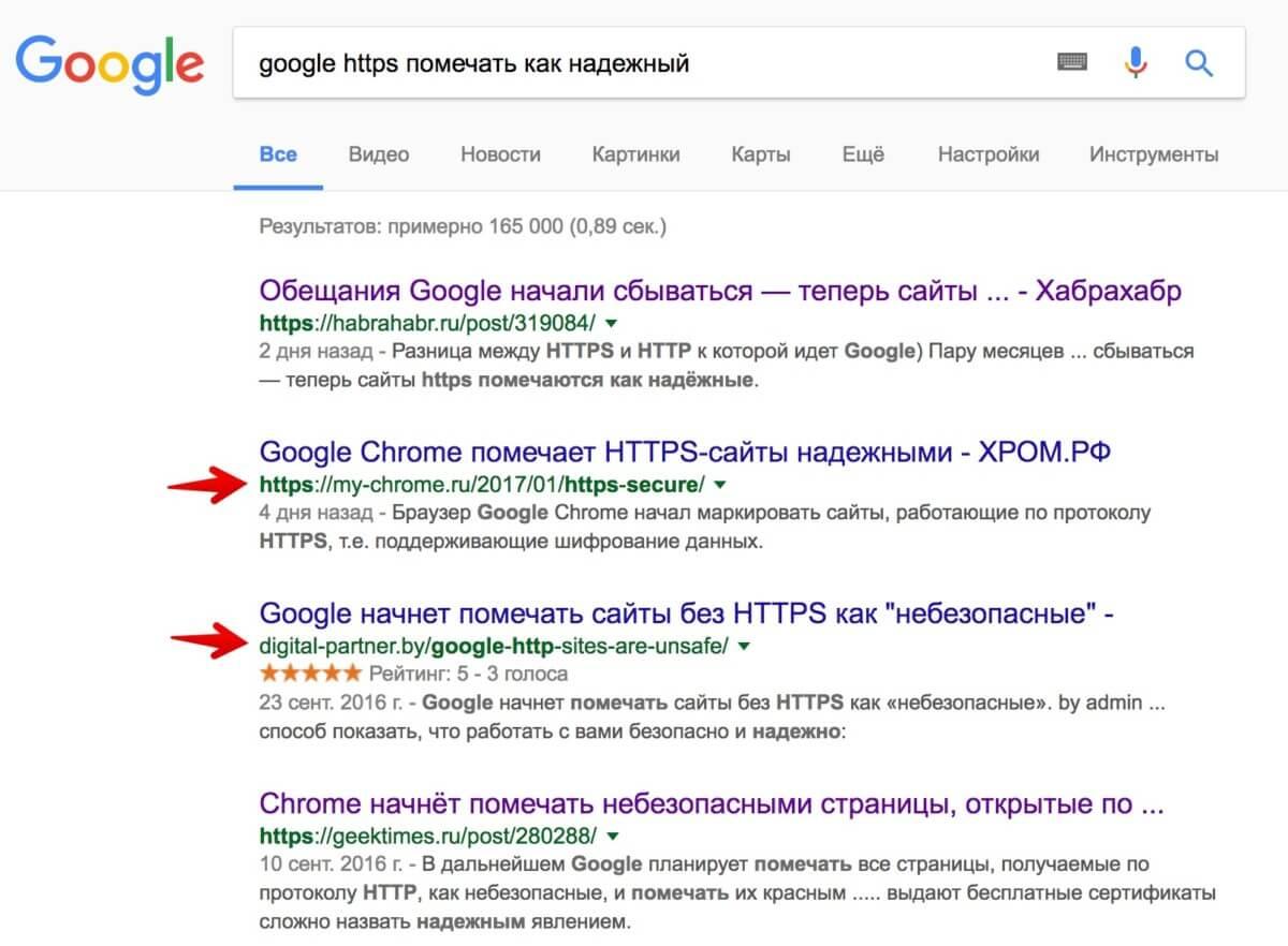 HTTPS и SSL для сайта стали важны