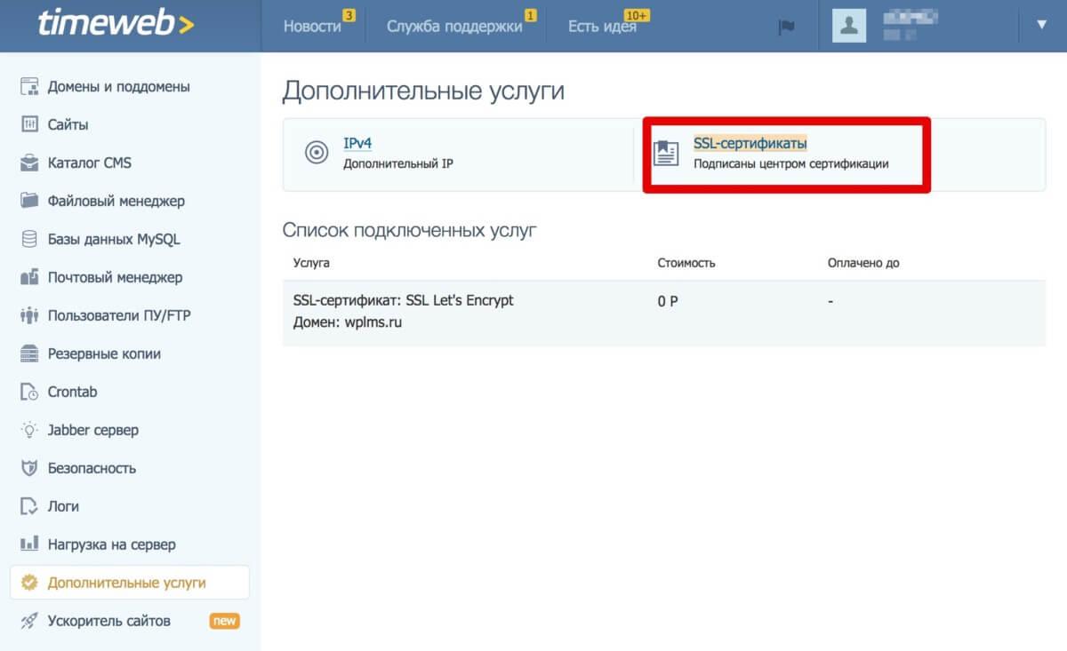 Установка бесплатного сертификата SSL Let's Encrypt на хостинге TimeWeb