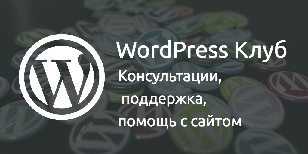 WordPress Club