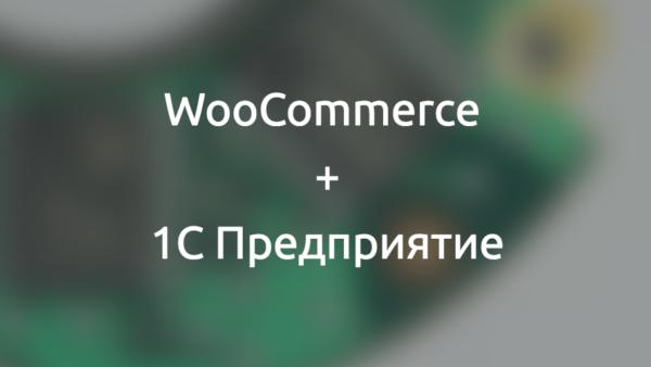 Индивидуальная интеграция WooCommerce и 1С Предприятие