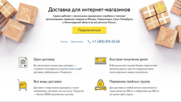 WooYD — Яндекс Доставка и WooCommerce
