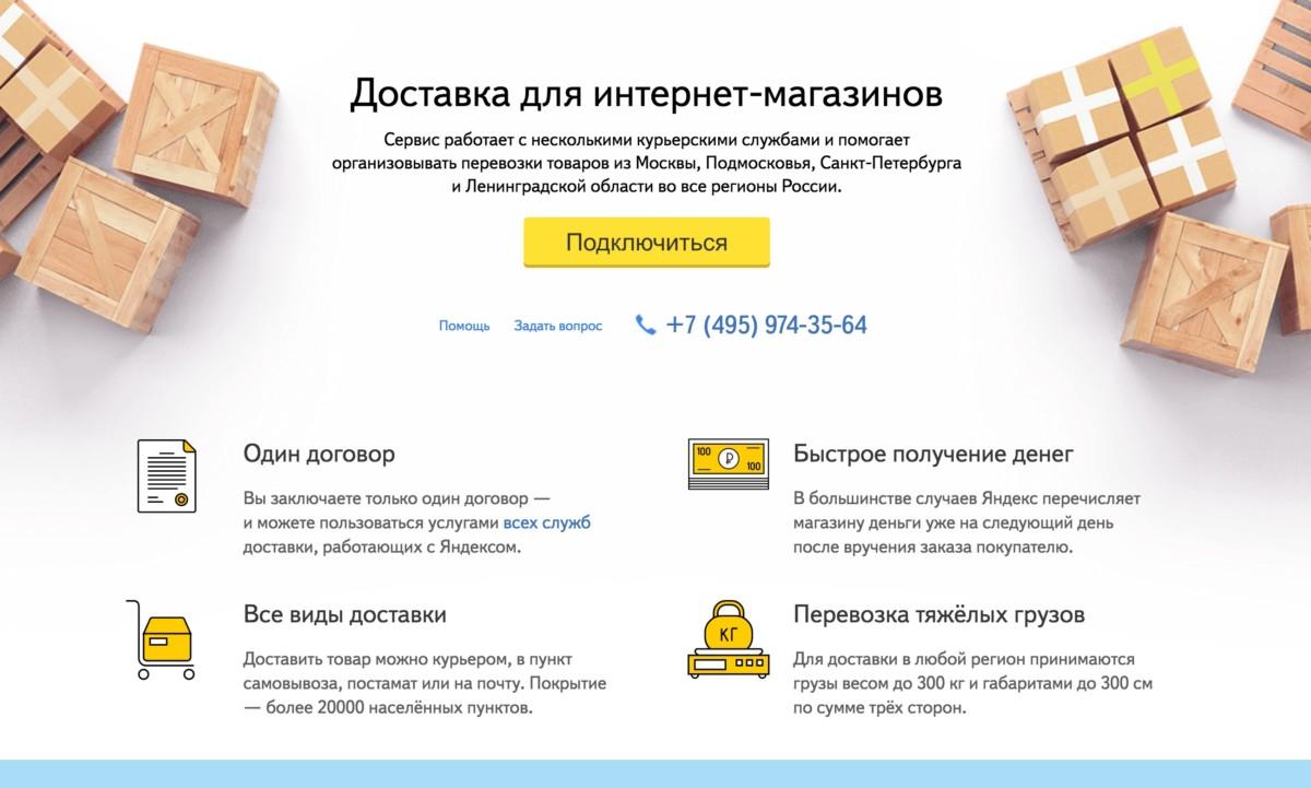 Доставка в интернет магазинах как сделать кто отвечает за сайты в компании