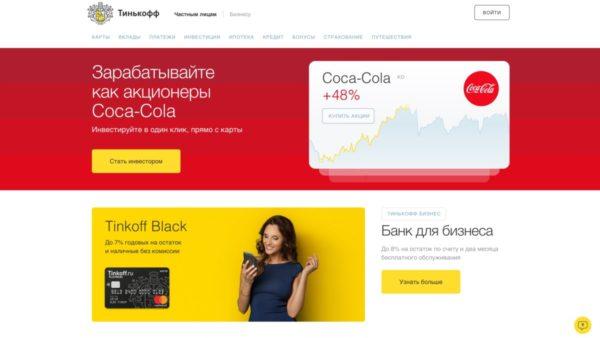WooTFF — интеграция WooCommerce и Тинькофф банка (КупиВкредит)