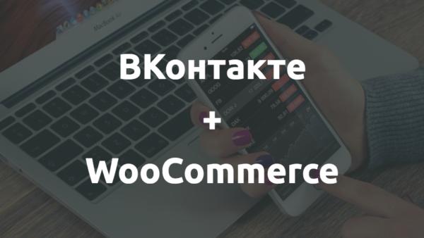 WooVKI — импорт товаров ВКонтакте и WooCommerce