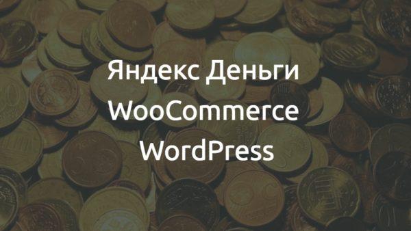 WooYM — Яндекс Деньги и WooCommerce